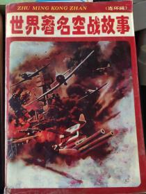 世界著名空战故事【连环画】