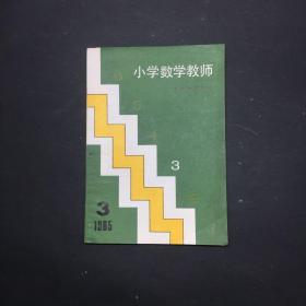 小学数学教师 1985.3