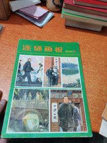 《连环画报》1980.3