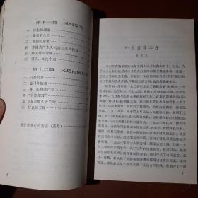 西行漫记(原名:红星照耀中国)