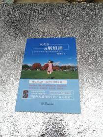 从北京到斯坦福——北京女孩手把手教你申请常青藤大学