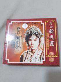 VCD 中国评剧精萃 纪念新凤霞逝世一周年演唱会(3盘)