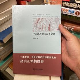 中国政府新闻发布变迁