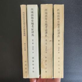 西域南海史地考证译丛(第一卷至第三卷)+西域南海史地考证论著汇辑《编号C14》