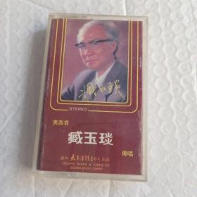 磁带: 男高音 臧玉琰独唱(带歌词)