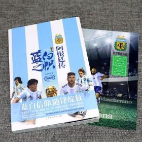 正版  蓝白之帜:阿根廷传 球王梅西马拉多纳梅西潘帕斯王朝足球星传记  足球体育明星