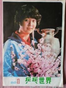 乒乓世界1982.1