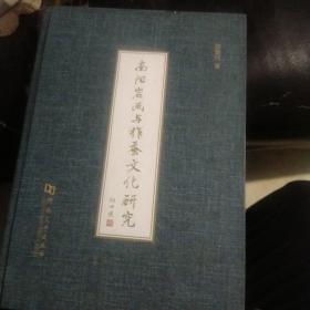南阳岩画与柞蚕文化研究