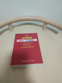 世界最新英汉双解植物学词典