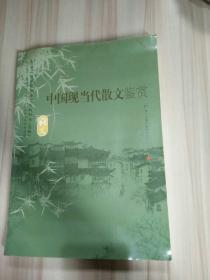 中国现当代散文鉴赏