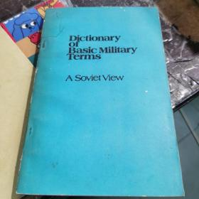 Dictionary of Basic Military Terms A Soviet View《基本軍事術語字典》