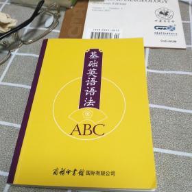 基础英语语法,64开,扫码上书
