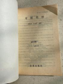 家庭药酒 家庭药膳 家庭药茶  共三册合售( 金盾出版社版印)