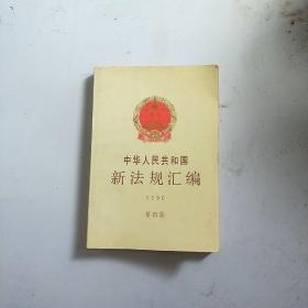 中华人民共和国新法规汇编.1990 第四辑