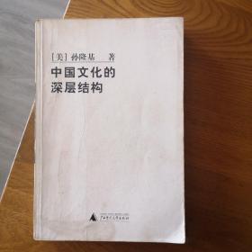 中国文化的深层结构(内页有划线和折痕)