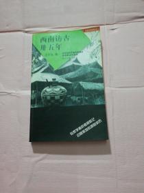 西南访古卅五年:中国边疆探察丛书