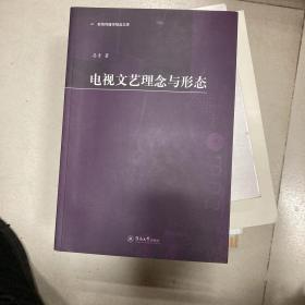 电视文艺理念与形态(新闻传播学精品文库)
