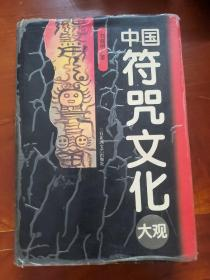 中国符咒文化大观  精装