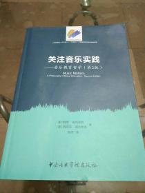 关注音乐实践:音乐教育哲学(第2版)