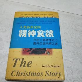 圣诞的故事