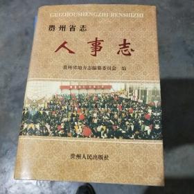 贵州省志.人事志(精装).  实物拍照  品如图  货号33-1