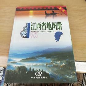 中国分省系列地图册:江西省地图册