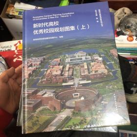 新时代高校优秀校园规划图集(上下册)全新未拆封