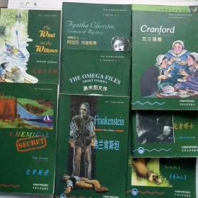 书虫   牛津英汉双语读物(共8本)