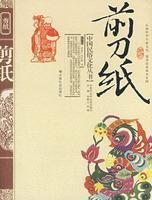 剪纸❤ 潘鲁生,苗红磊著 中国社会出版社9787508719306✔正版全新图书籍Book❤