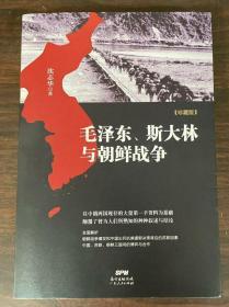 全新|毛泽东、斯大林与朝鲜战争