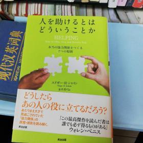 日文原版书(书名如图)