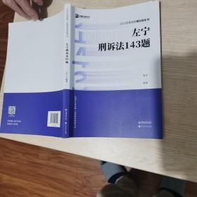 2020年国家统一法律职业资格考试 左宁刑诉法143题