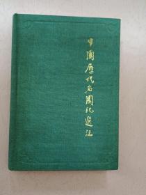 中国历代名园记选注【1983年1版1印】