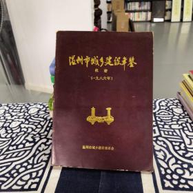 温州市城乡建设年鉴(一九八六年)