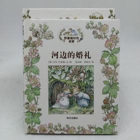 野蔷薇村的故事. 波比的宝宝+春天的野餐+佩罗斯迷路了+雪中舞会+河边的婚礼  5册 精装