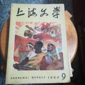 上海文学总第12期