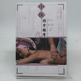 中医推拿按摩点津——中医祛病健身系列丛书