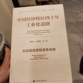 (正版现货)中国经济特区四十年工业化道路:从比较优势到竞争优势