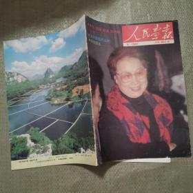 人民画报(1990年6)