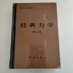 经典力学(第二版)