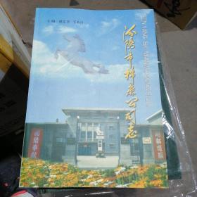 汾阳市棉麻公司志1950---2000