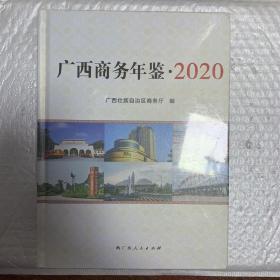 广西商务年鉴2020
