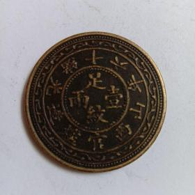 光绪铜币十六年山西