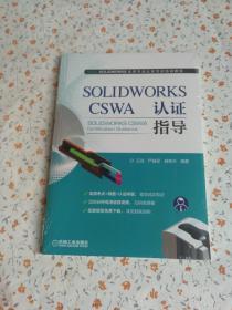 SOLIDWORKS CSWA 认证指导