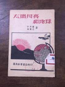 太阳月亮和地球  冀南新华书店