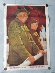 文革毛林宣传画