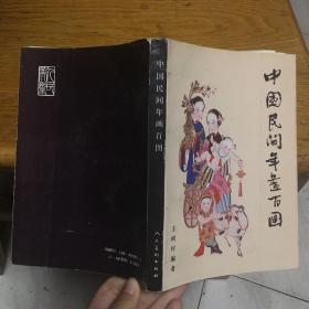中国民间年画百图