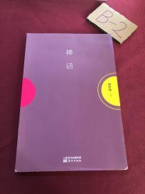 南怀瑾作品集1 禅话
