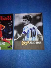 绝版的马拉多纳 附赠足球周刊一本