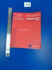 清华大学信息科学技术学院教材学院公共基础课程系列:计算机组成与设计(第3版)